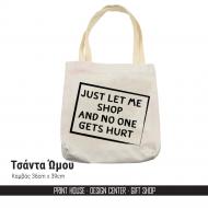 Εκτύπωση Φωτογραφίας, Σχέδιο, Φράση, Λογότυπο σε Τσάντα Ώμου Καμβά!