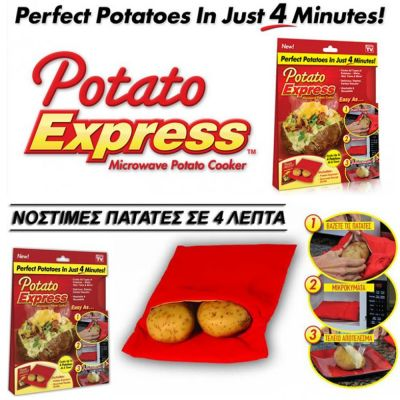Θήκη Μαγειρέματος Πατάτας - Potato Express - skroutz.com.cy