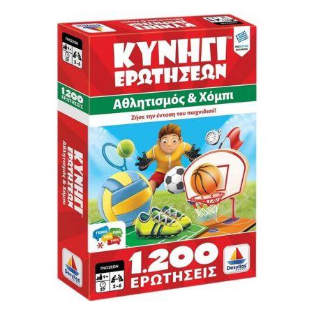 Κυνήγι Ερωτήσεων 1200: Αθλητισμός και Χόμπι - 11051051 - Skroutz.com.cy