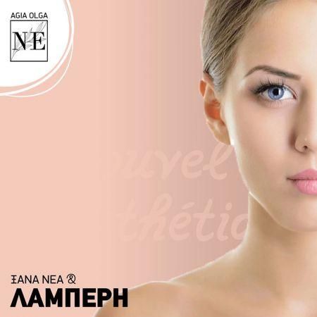 Βαθύς Δερματολογικός Καθαρισμός Προσώπου - AGIA OLGA Nouvel Esthétique - Λευκωσία - skroutz.com.cy