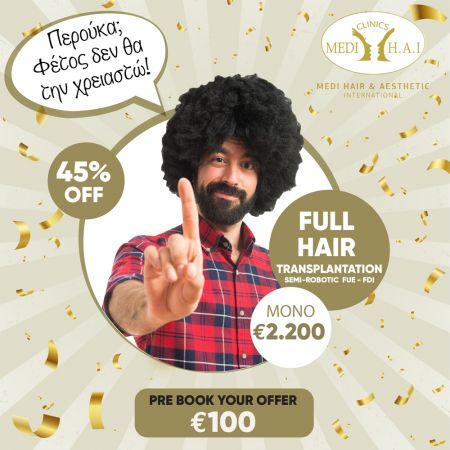 Πλήρης Μεταμόσχευση Μαλλιών Με ΜΟΝΟ €2.200 από την MEDI H.A.I στην Λεμεσό! - skroutz.com.cy