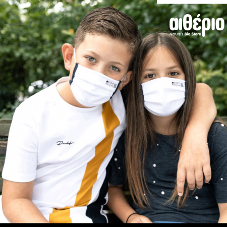 CEAE, KIDS FACE MASK - 3 LAYER ORGANIC - skroutz.com.cy