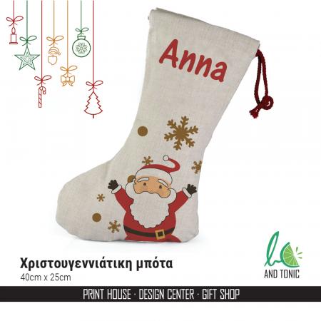 Χριστουγεννιάτικη Μπότα! Εκτυπώστε την Φωτογραφία σας, Σχέδιο, Φράση ή Λογότυπο!