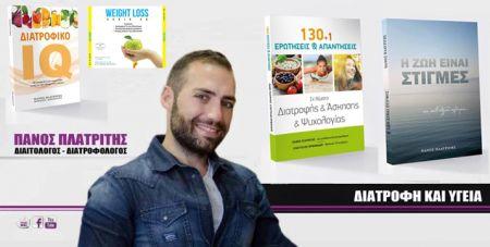 Βιβλίο ή Audio CD του Διαιτολόγου-Διατροφολόγου Πάνου Πλατρίτη