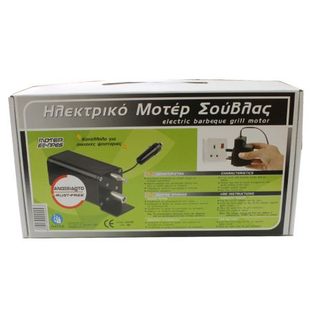 BBQ MOTOR SOUVLAS WITH C/LIGHT ADAPTOR BQ-100/9005 - ΗΛΕΚΤΡΙΚΟ ΜΟΤΕΡ ΣΟΥΒΛΑΣ