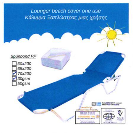 Κάλυμμα Ξαπλώστρας μιας χρήσης - Lounger beach cover one use 70x200 30gsm - skroutz.com.cy