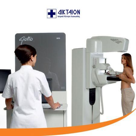 Δικταίον Ιατρικό Κέντρο - Strovolo, Nicosia, Cyprus - Skroutz.com.cy