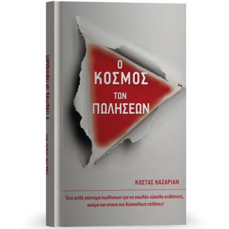 Βιβλίο ο Κόσμος των Πωλήσεων - skroutz.com.cy