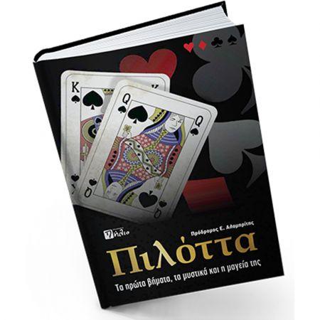 """Βιβλίο """"Πιλόττα, Τα πρώτα βήματα, τα μυστικά και η μαγεία της"""""""
