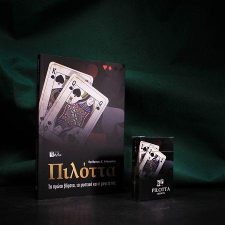 """Βιβλίο """"Πιλόττα. Τα πρώτα βήματα, τα μυστικά και η μαγεία της"""" και 1 Τράπουλα Pilotta Secrets - cards - Skroutz.com.cy"""