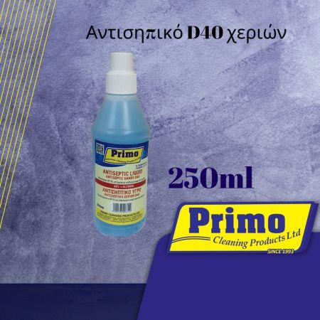 Primo D40 αντισηπτικό υγρό διάλυμα χεριών 250ml