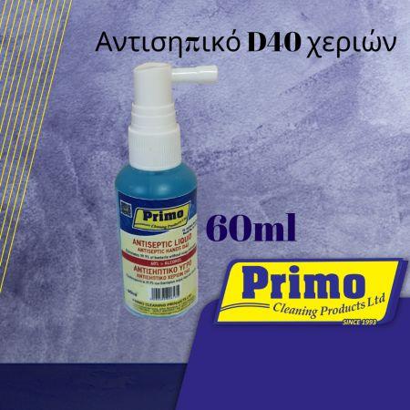 Primo D40 αντισηπτικό διάλυμα χεριών 60ml - spray - skroutz.com.cy