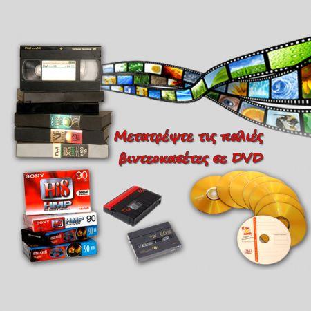 Μετατροπή Βιντεοκασέτας σε DVD ή Μετατροπή 50 Φωτογραφιών σε Ψηφιακή Μορφή-Λευκωσία - skroutz.com.cy