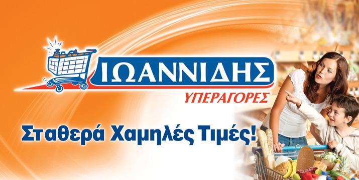 Yπεραγορές Ιωαννίδης
