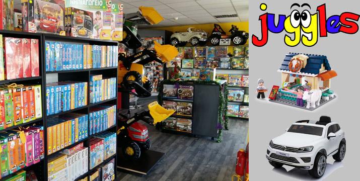 Juggles! Κατάστημα με Παιδικά Παιχνίδια! Και επειδή..η χαρά του παιδιού..κρύβεται στο παιχνίδι