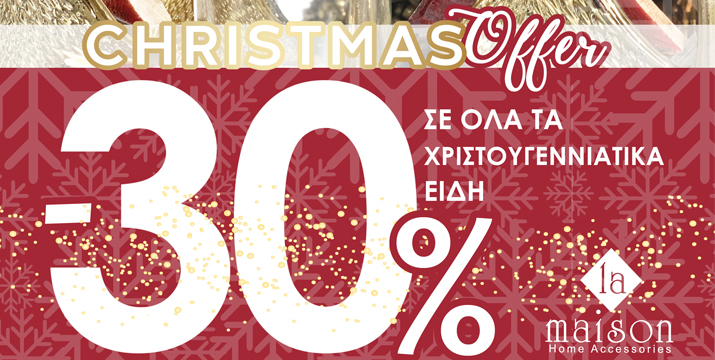 SUPER ΠΡΟΣΦΟΡΑ!! Τώρα είναι η καλύτερη στιγμή να αγοράσεις Χριστουγεννιάτικα στολίδια!