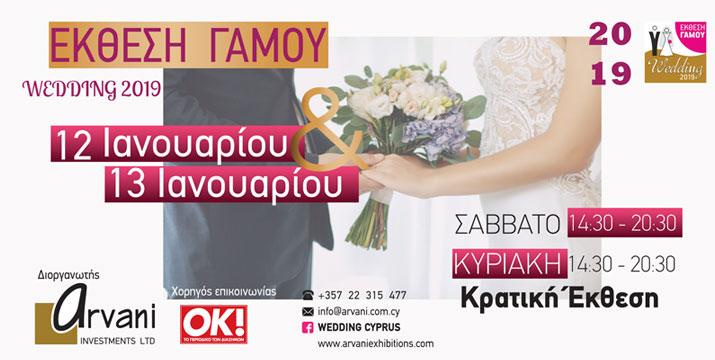 Έκθεση Γάμου Wedding Cyprus 2019