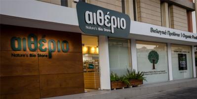 Αιθέριο Bio Stores - Καταστήματα Βιολογικών Προϊόντων!
