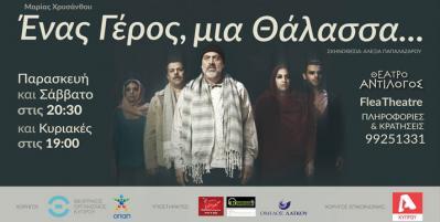 Θεατρική Παράσταση «Ένας Γέρος,μια Θάλασσα»-Λευκωσία