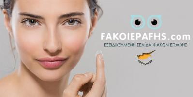 Αγοράστε τους φακούς επαφής σας online! Ηλεκτρονικό Κατάστημα FAKOIEPAFHS.com