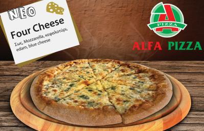 Πεινάς; Alfa Pizza να φας!