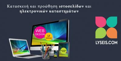 Lyseis - Website Design Cyprus