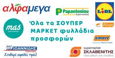 Φυλλάδια προσφορών Κύπρου