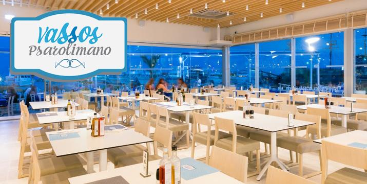 Vassos Psarolimano Fish Tavern