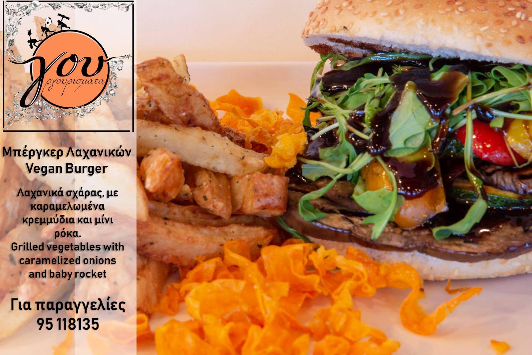 vegan burger gourgourismata nicosia