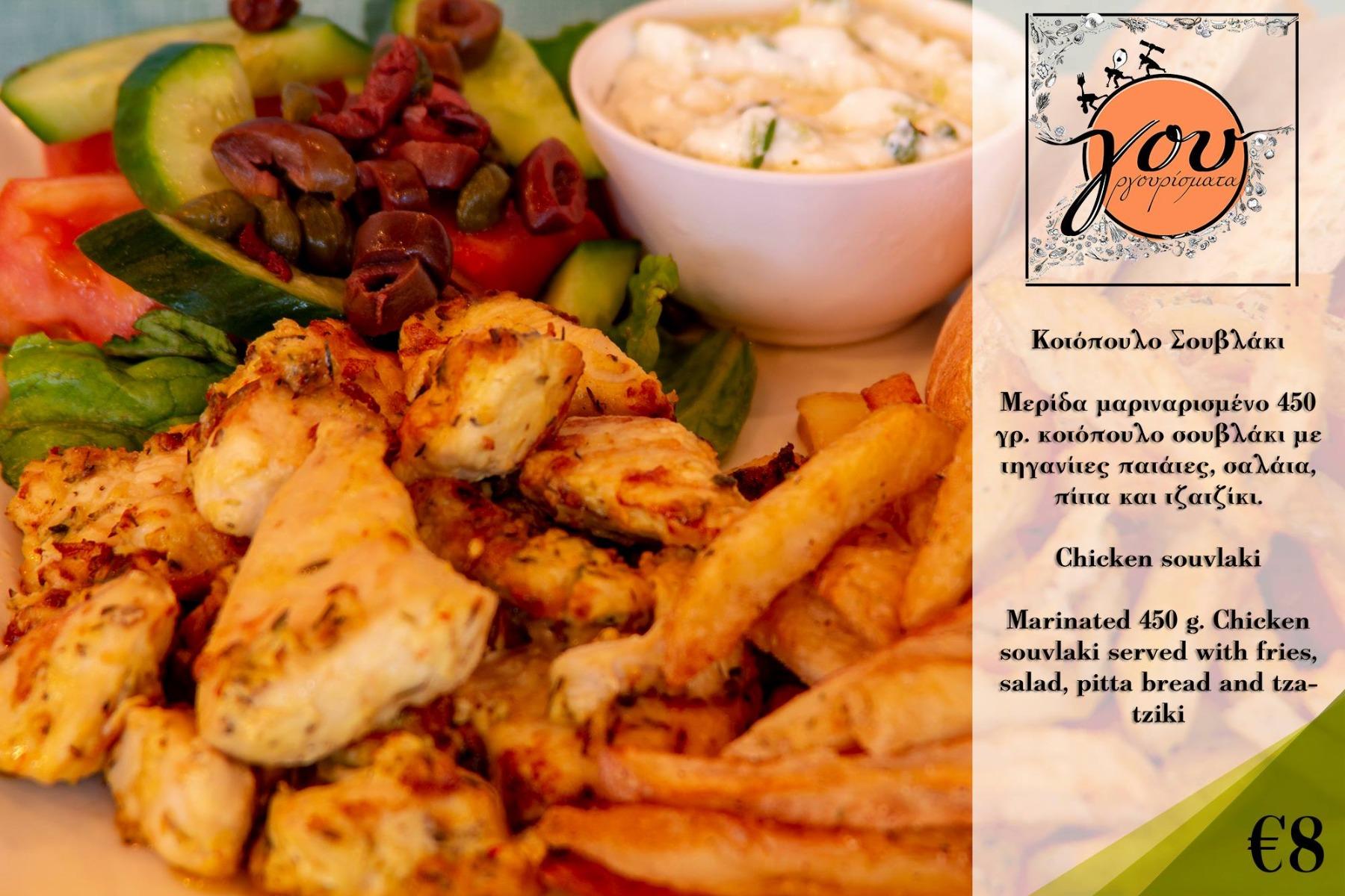 chicken souvlaki gourgourismata nicosia