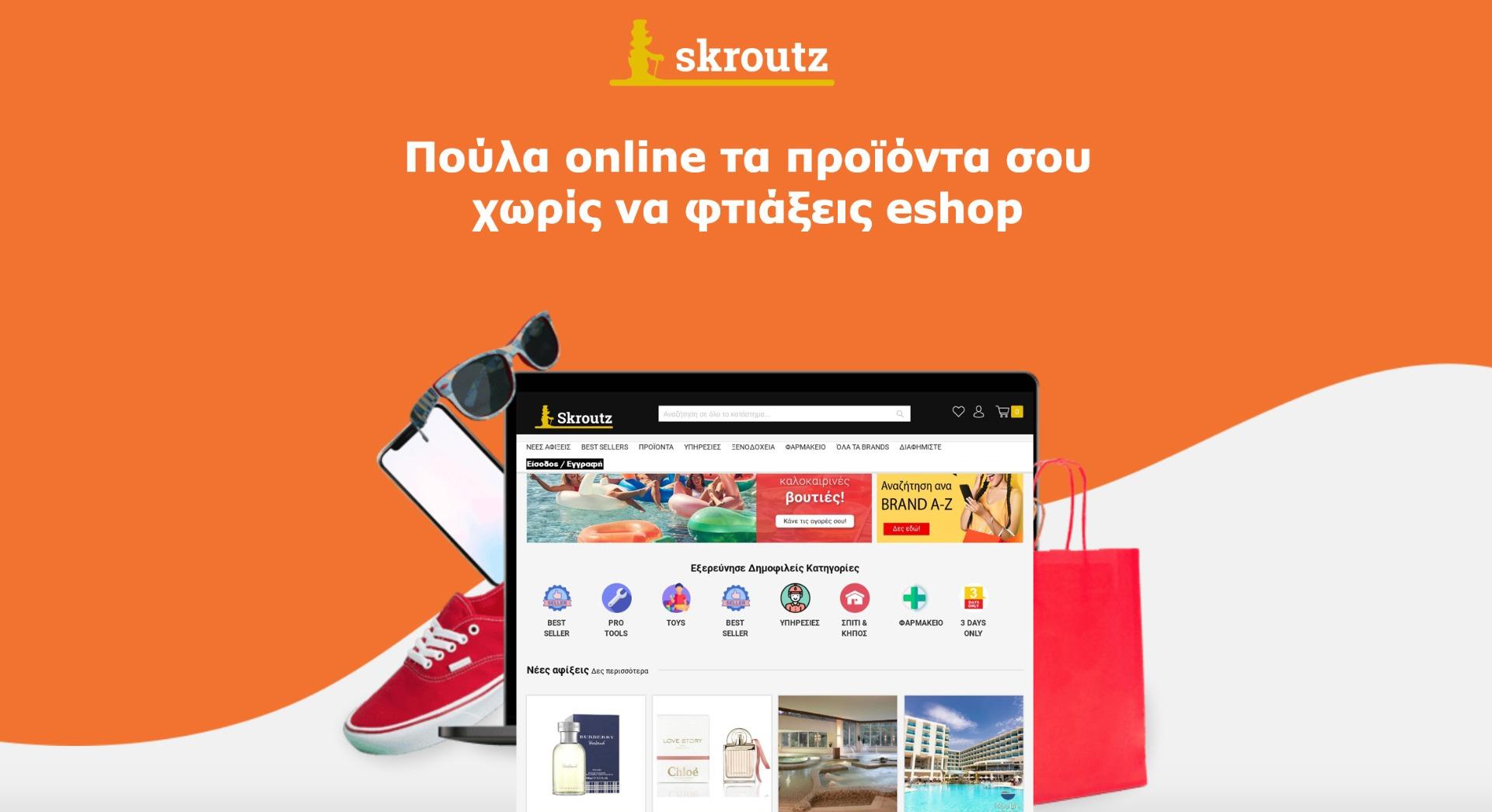 Skroutz® Κύπρου - Skroutz.com.cy
