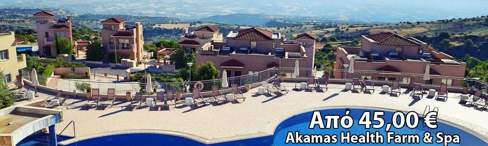 Akamas Health Farm & Spa