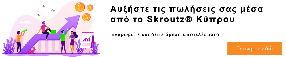 increase sales cyprus - skroutz.com.cy