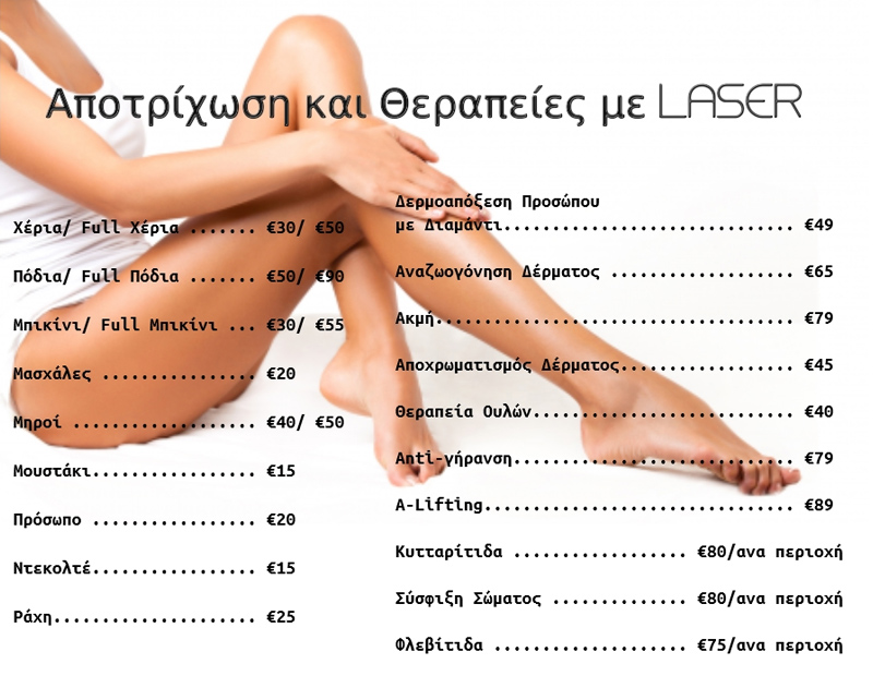 elite medical laser care nicosia - skroutz.com.cy