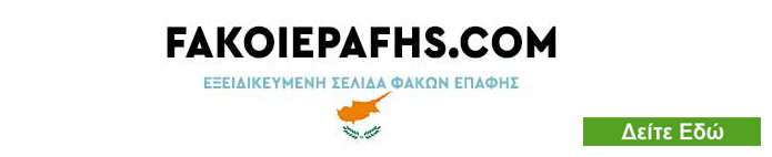 fakoi epafis cyprus online shop for contact lens