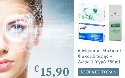 fakoiepafhs is an online retail store offering a wide variety of well known contact lens