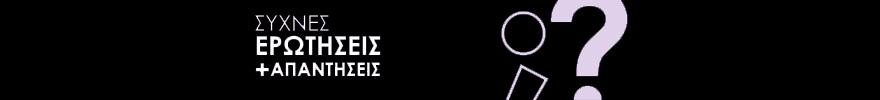 faq skroutz cyprus - συχνες ερωτησεις - απαντησεις skroutz.com.cy