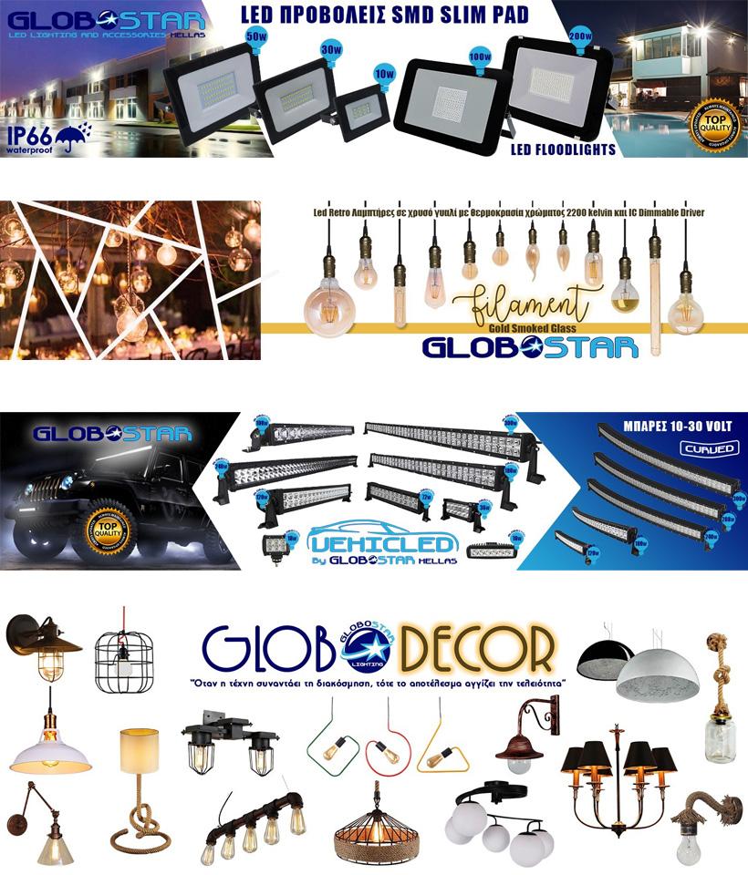 globostar solar lighting cyprus - skroutz.com.cy