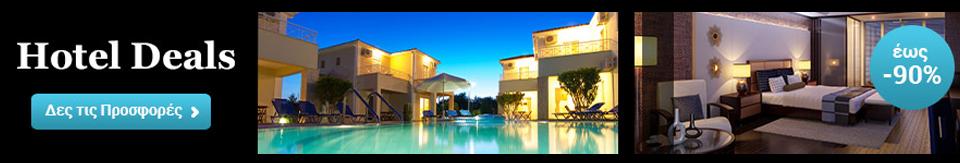 hotels cyprus deals