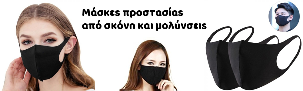 mask Cyprus 2020  | Skroutz.com.cy