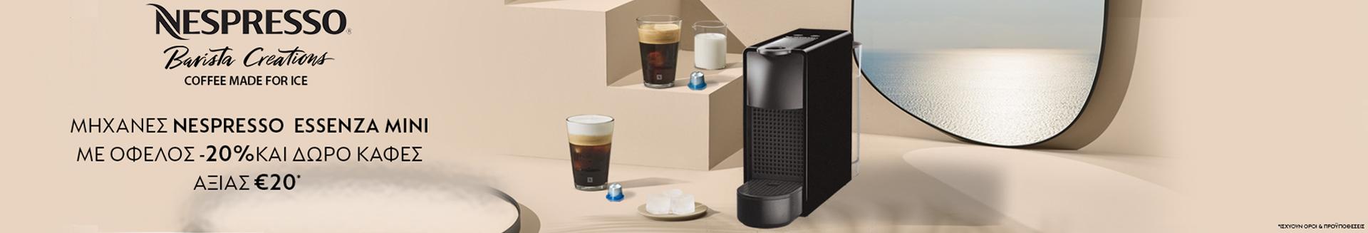 nespresso offers cyprus - skroutz.com.cy