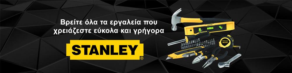 stanley tools cyprus - skroutz
