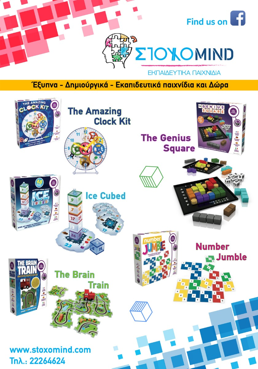 educational toys cyprus - skroutz.com.cy