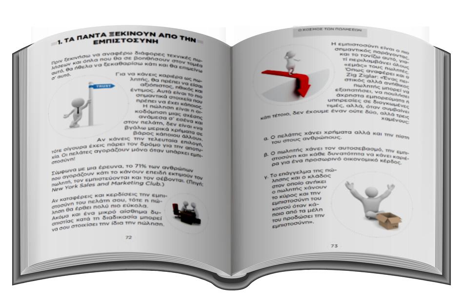 Βιβλίο Ο Κόσμο των Πωλήσεων - How to Sell Skroutz.com.cy