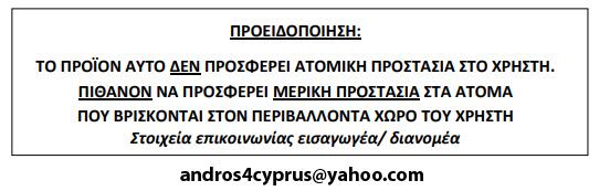 mask covid-19 cyprus